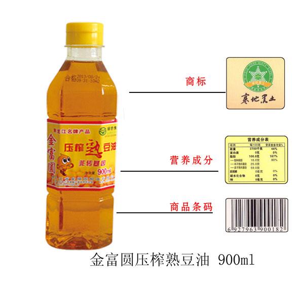 金富圆压熟豆油--0.9升.jpg